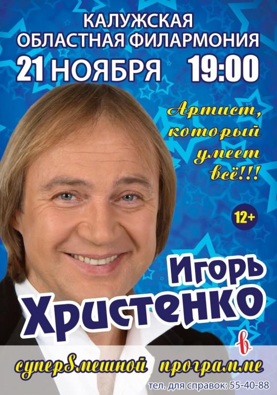 Игорь Христенко в Калужской областной филармонии