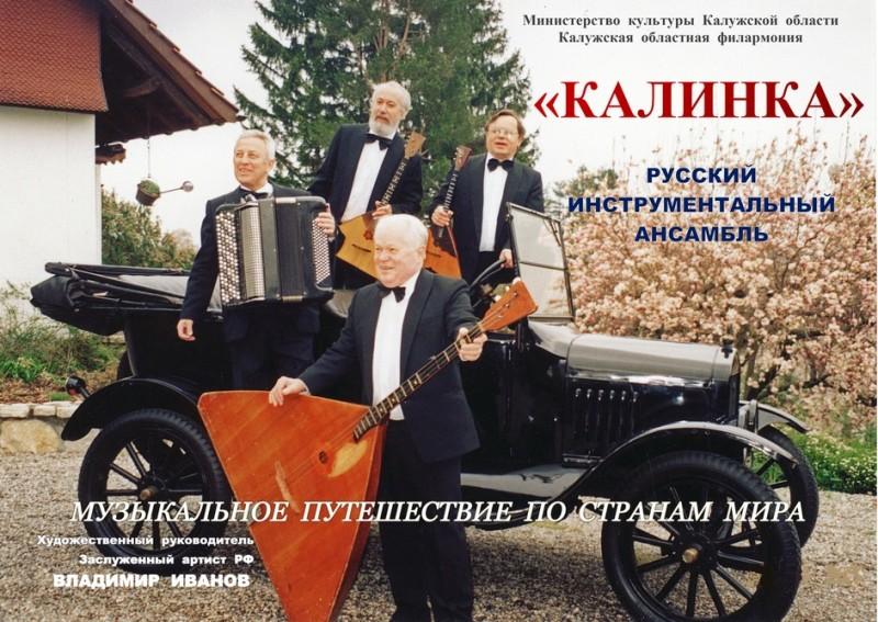 «Вечера в музыкальной гостиной». Русский инструментальный ансамбль «Калинка» в Калужской областной филармонии