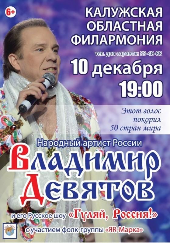 Владимир Девятов и его Русское Шоу «Гуляй, Россия» в  Калужской областной филармонии