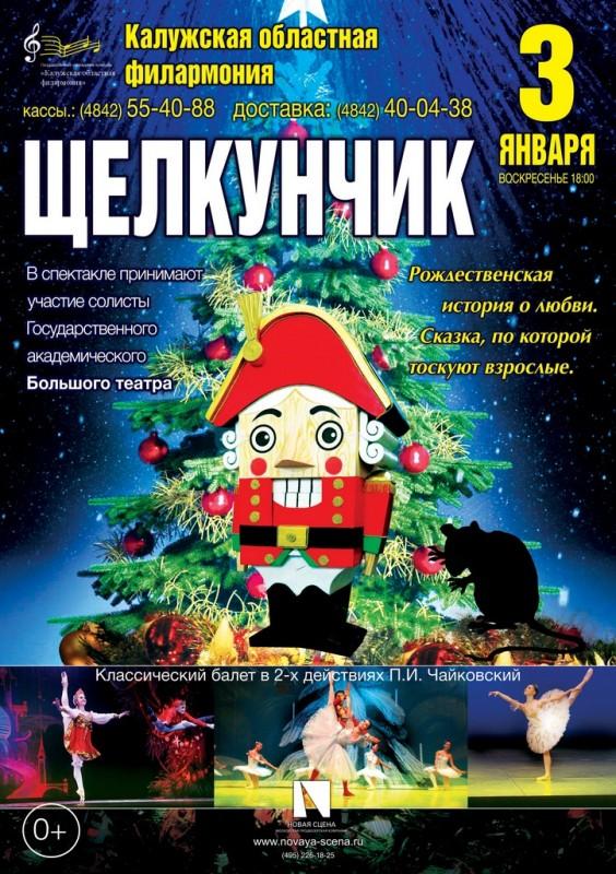 Балет «Щелкунчик» в Калужской областной филармонии