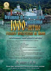 Творческий вечер, посвященный 1000-летию русского присутствия на Афоне