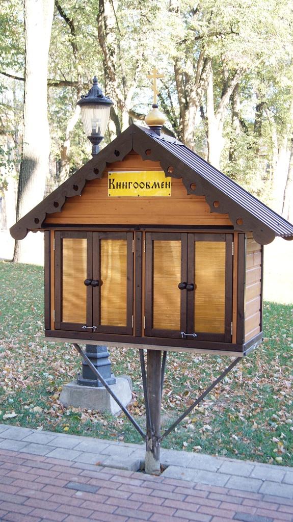 В Центральном парке культуры и отдыха появилась православная уличная библиотека