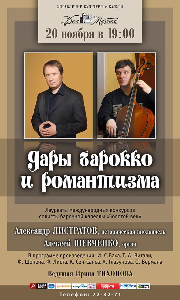 Дары барокко и романтизма в Доме музыки