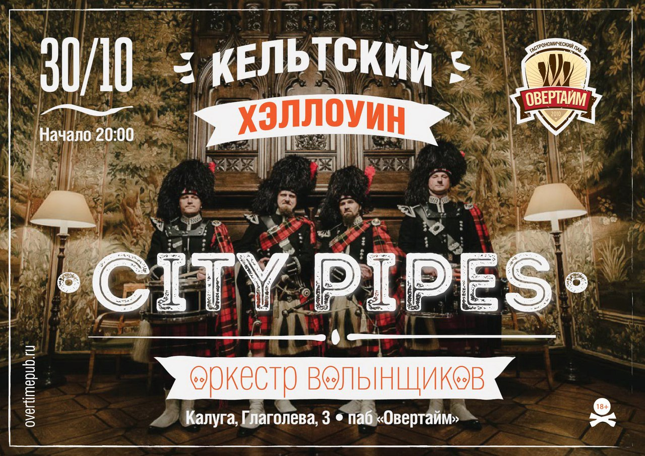 Концерт City Pipes в пабе Овертайм