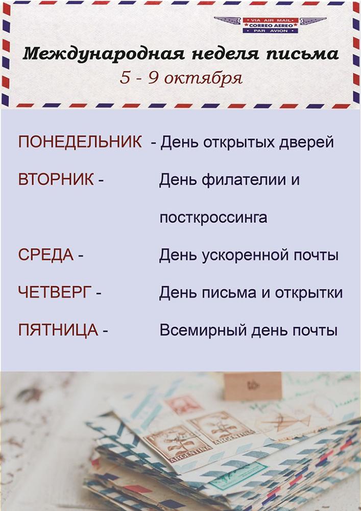 В почтовых отделениях Калужской области началась Международная неделя письма