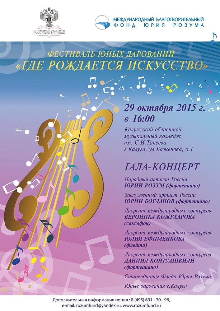 В Калуге пройдёт фестиваль юных дарований «Где рождается искусство»