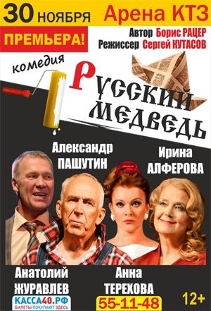 Комедия «Русский медведь» в ДК Арена КТЗ