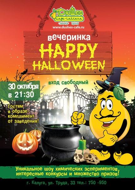 вечеринка Happy Halloween в кафе-чайхане «Дюшес»