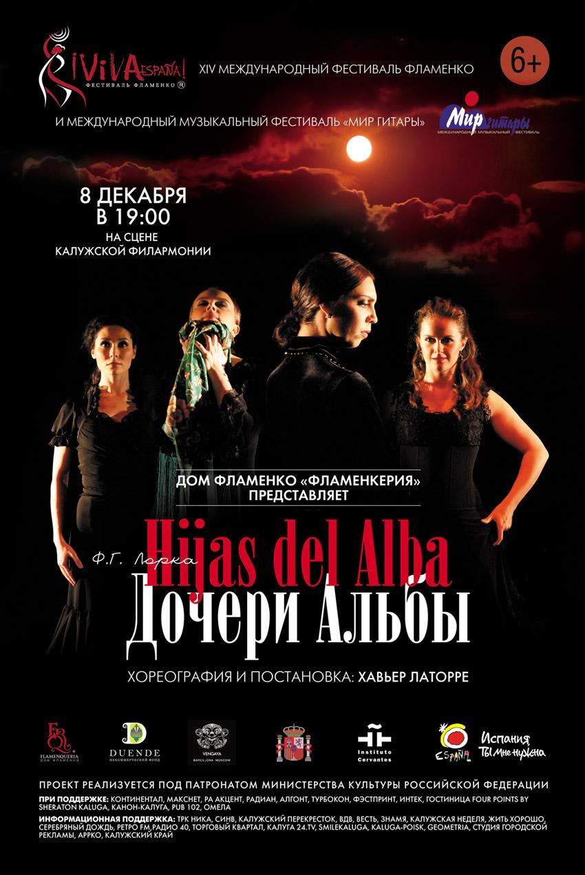 Фламенко-шоу «Дочери Альбы» в Калужской областной филармонии