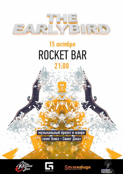 The Earlybird в Rocket Bar