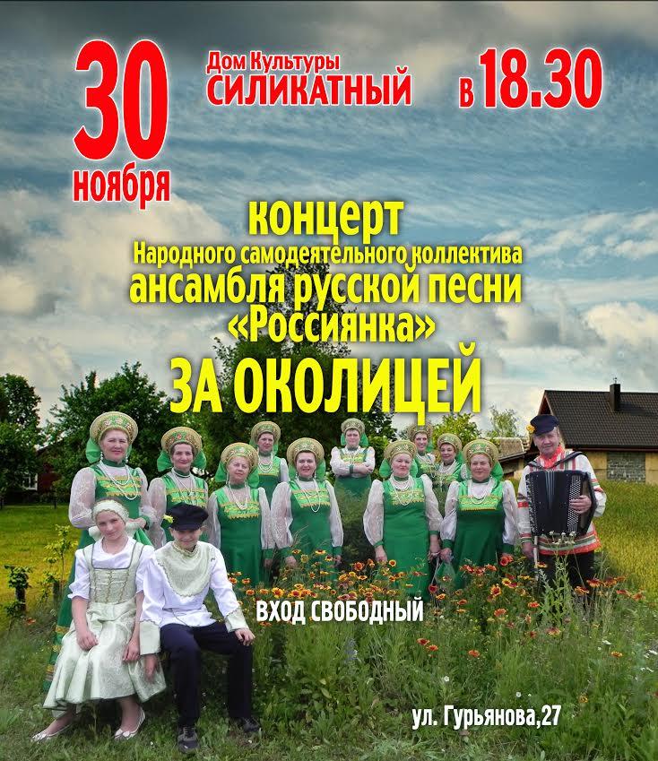 Концерт русской песни «За околицей» в ДК Силикатный