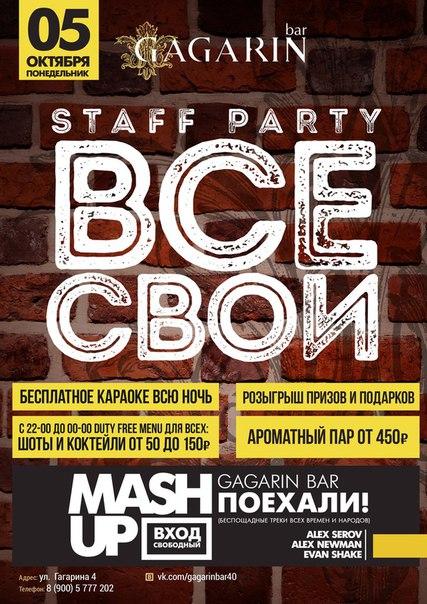 Staff party в Gagarin