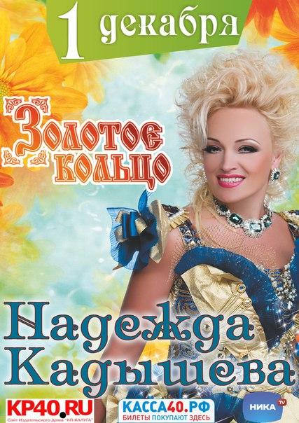 Надежда Кадышева в ДК Арена КТЗ