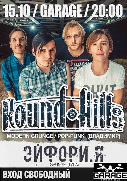 Round Hills в клубе Garage