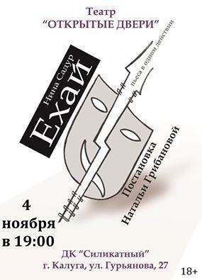 Молодежный театр «Открытые двери» со  спектаклем «Ехай» в ДК Силикатный