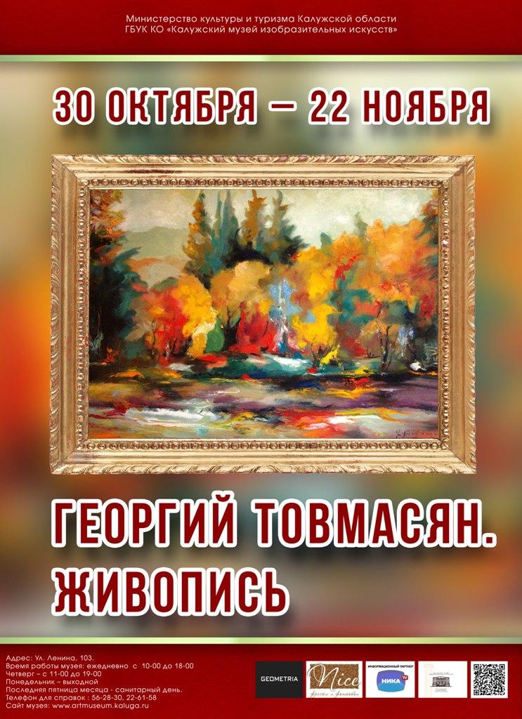 Выставка Георгия Мисаковича Товмасяна в Калужском музее изобразительных искусств