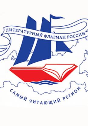 Калужская область участвует в конкурсе «Литературный флагман России»