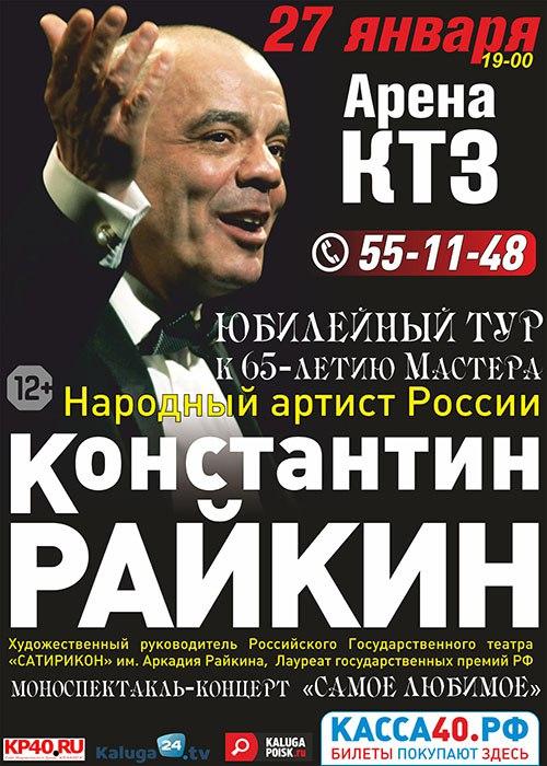 Константин Райкин в ДК Арена КТЗ