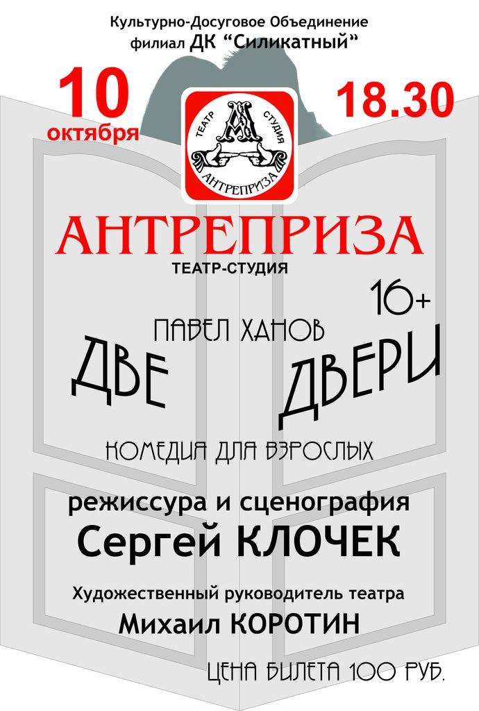 Спектакль «Две двери» театра-студии «Антреприза»