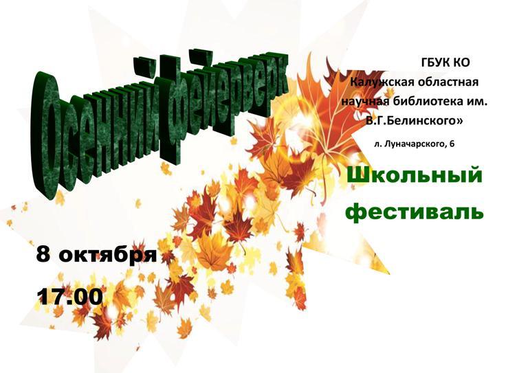 Школьный фестиваль фортепианной музыки «Осенний фейерверк»