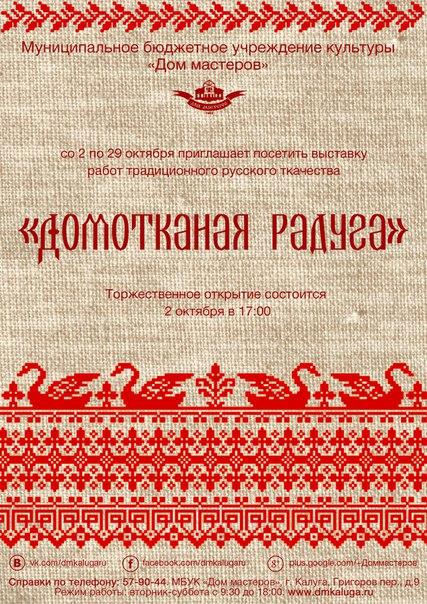 Выставка работ по ткачеству Разореновой Н.В. «Домотканая радуга» в Доме мастеров
