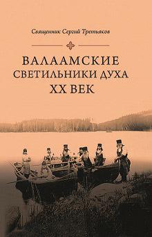 В Калуге представили книгу о Валаамских подвижниках XX века