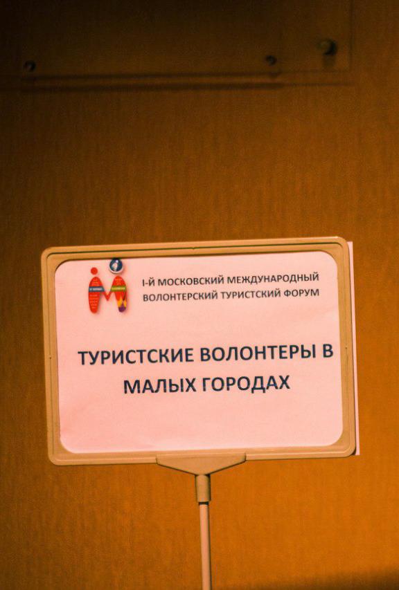 В Калуге будет работать волонтёрская служба для туристов