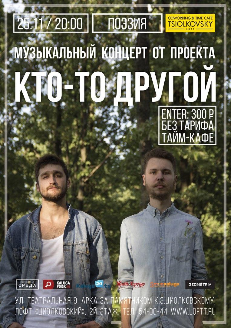 «Кто-то другой» в тайм-кафе Циолковский