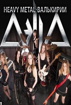 Концерт группы AELLA в Harat's pub