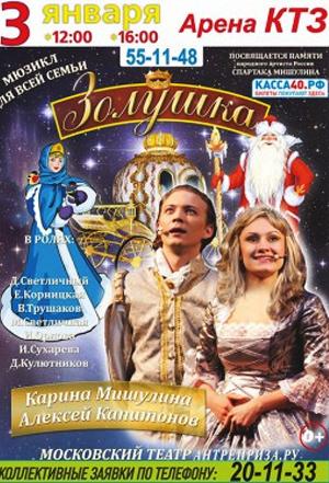 Мюзикл для всей семьи «Золушка» в ДК Арена КТЗ