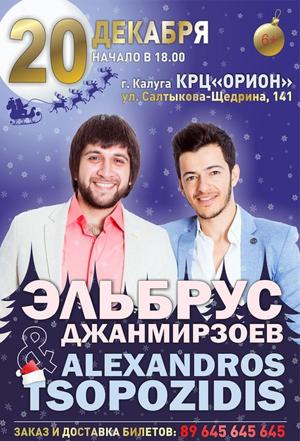 Эльбрус Джанмирзоев и Alexandros Tsopozidis в «КРЦ «ОРИОН»
