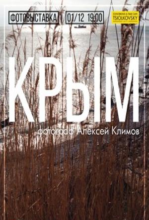 Алексей Климов «Крым» в тайм-кафе «Циолковский»