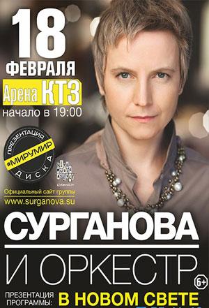 Концерт группы «Сурганова и Оркестр» в ДК АРЕНА КТЗ