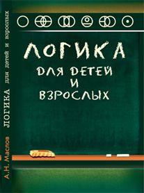 Книга Александра Маслова калуга