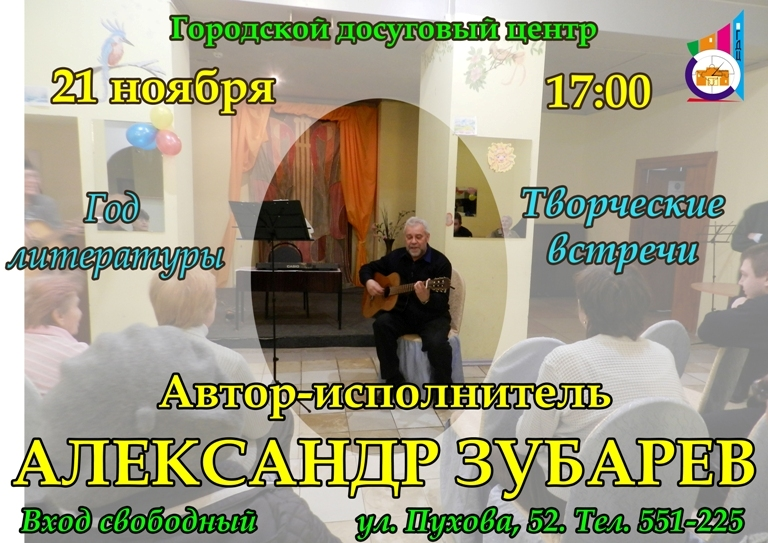 Александр Зубарев в Городском досуговом центре