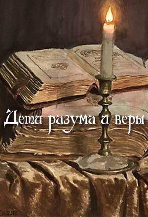 Дети разума и веры в Калужском областном краеведческом музее