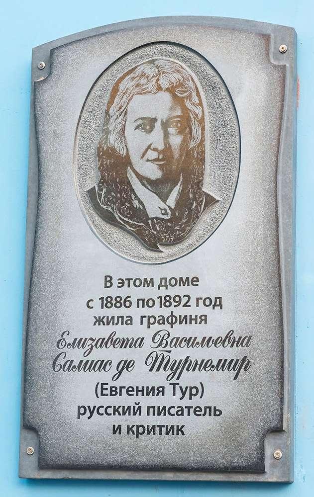 В Калуге увековечили память писательницы и графини Евгении Салиас-де-Турнемир