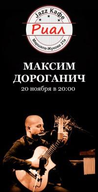 Максим Дороганич в Jazz Кафе  Риал
