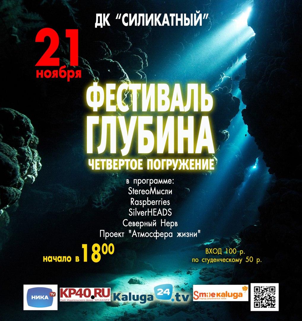 «ГЛУБИНА' 2015″ в ДК Силикатный