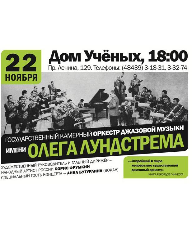 Звезды мирового джаза в Обнинске