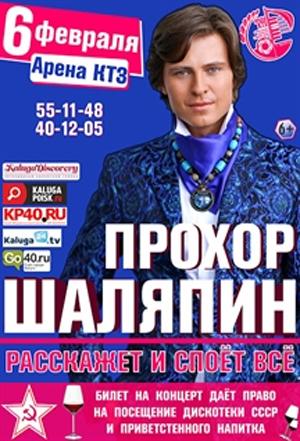 Концерт Прохора Шаляпина в ДК АРЕНА КТЗ