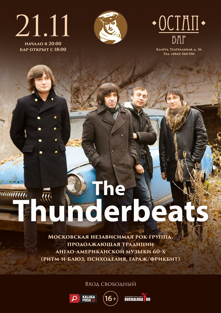 Концерт группы The Thunderbeats в баре Остап