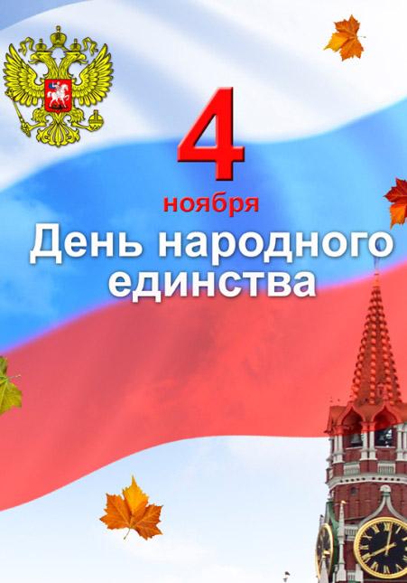 4 ноября в центре Калуги пройдёт митинг и праздничный концерт