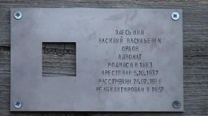 Мемориальная табличка малоярославец