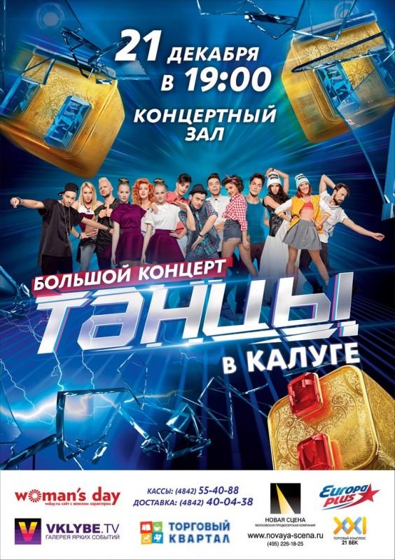 Танцы на ТНТ в Калужской областной филармонии