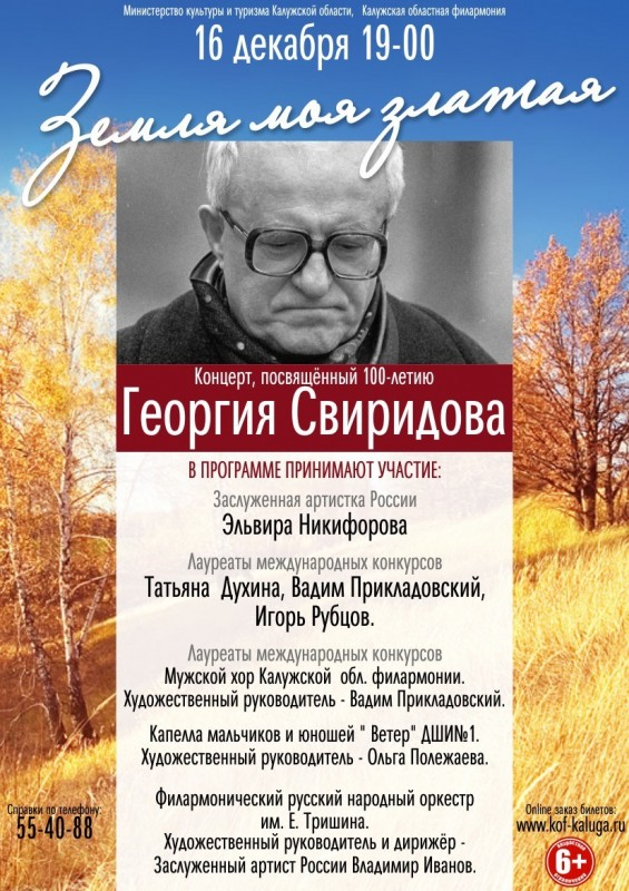 Концерт, посвящённый 100-летию Георгия Свиридова «Земля моя златая» в Калужской областной филармонии