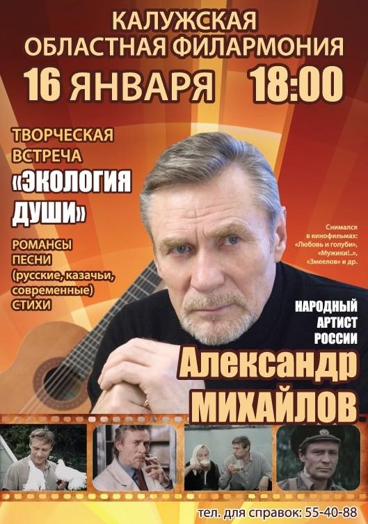 Творческий вечер Александра Михайлова» Экология души» в Калужской областной филармонии