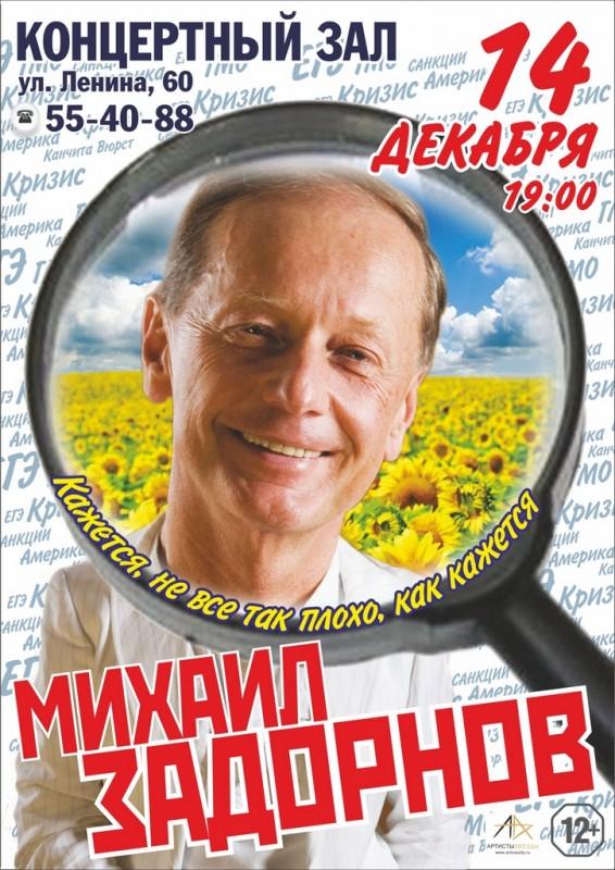 Концерт Михаила Задорнова в Калужской областной филармонии