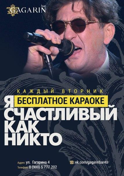 Бесплатная караоке-акция #ЯСЧАСТЛИВЫЙКАКНИКТО в баре Gagarin