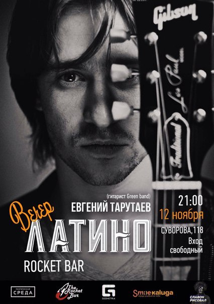 Евгений Тарутаев в The Rocket bar
